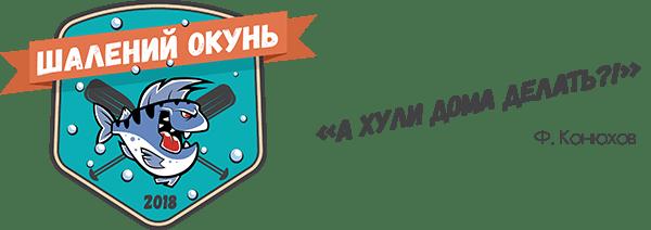 Шалений Окунь - Клуб шалених пригод